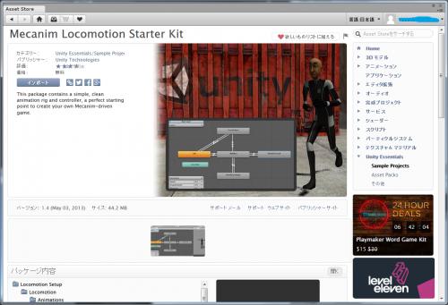 Locomotion-Starter-Kit